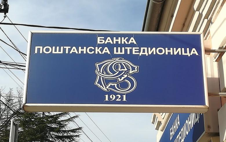Serbia's anti-trust body clears MTS banka, Postanska Stedionica merger