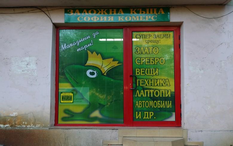 保加利亚的索非亚商业 - 典当经纪降低了Q1缺点净利润