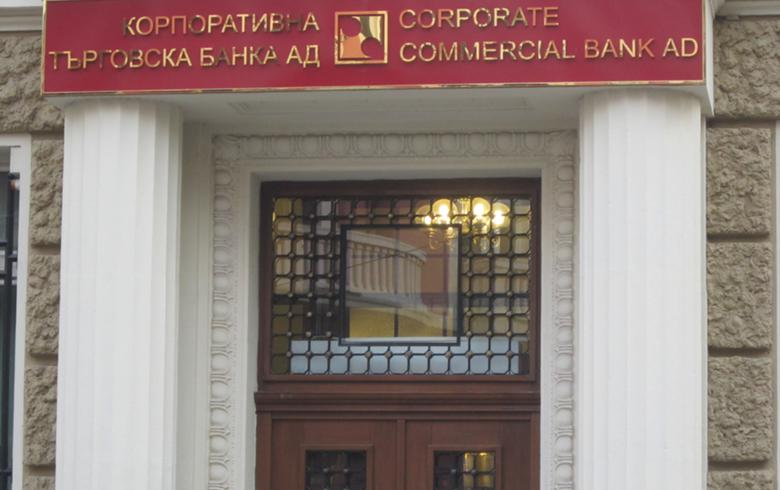 Omani fund files arbitration claim against Bulgaria over Corpbank