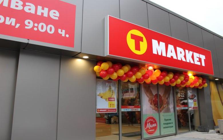 Maxima Bulgaria opens new T Market store in Sofia