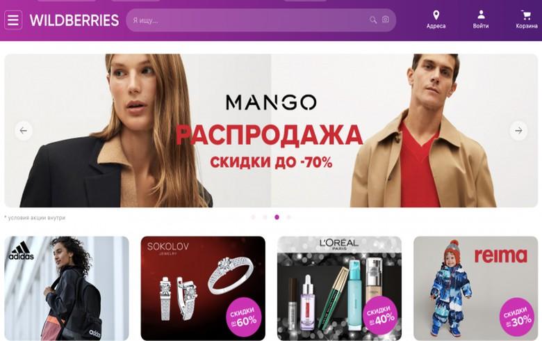 Russian online retailer Wildberries launches online store in Moldova